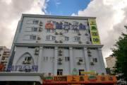 魔方公寓蛇口四海店