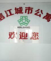 西丽信江城市公寓