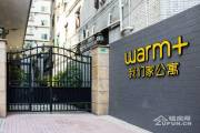 warm+公寓海乐家2号楼