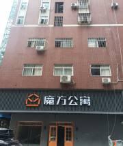 魔方公寓华为基地店