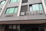 魔方公寓五山店