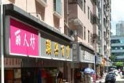 上梅林新村