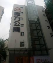 魔方公寓天河公园店