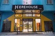 HereHouse大运店