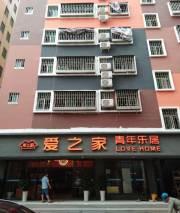 爱之家乐居公寓民治樟坑店