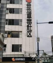 金地草莓社区(三元里店)