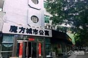 魔方公寓天河路店